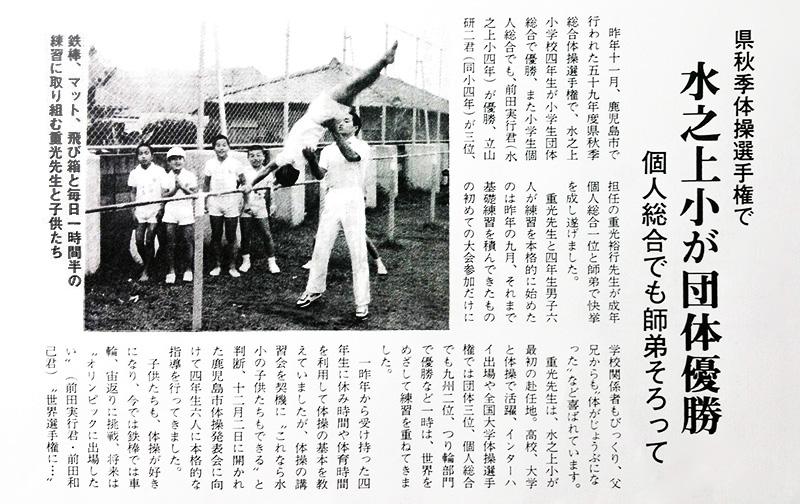 県秋季体操選手権 団体優勝時の記事